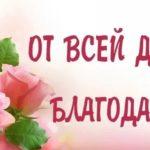 Благодарность от Левашовых, Анастасия и Наталья