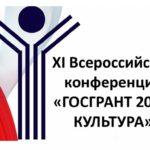 Всероссийская конференция «ГОСГРАНТ 2020: КУЛЬТУРА»